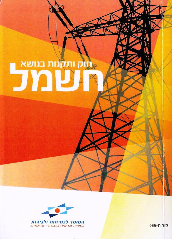 חוק ותקנות החשמל